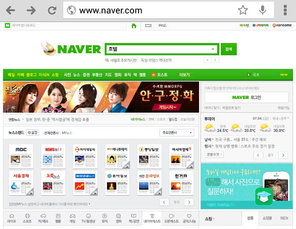 Screenshot Naver