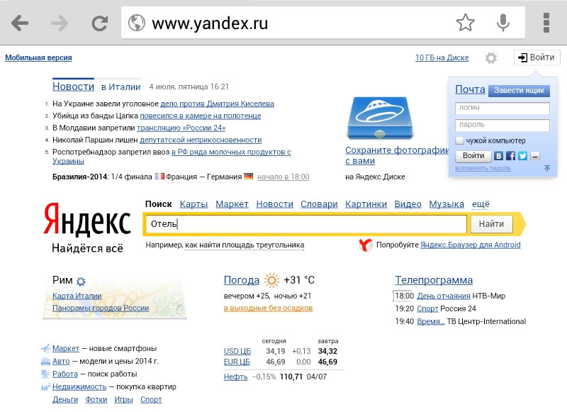 Yandex screenshot