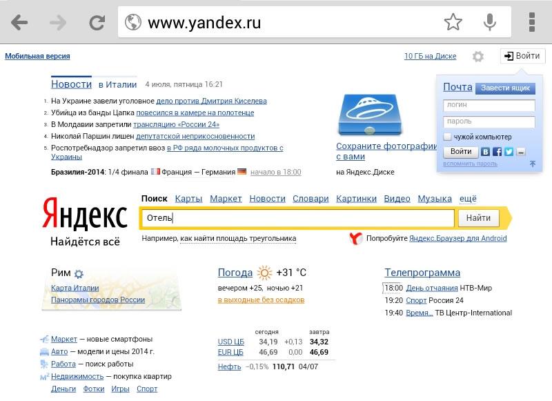 Yandex screenshot